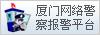 厦门网络警察报警平台